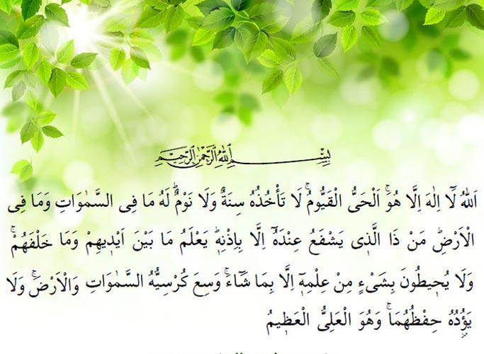 ayetel kürsi arapça okunuşu
