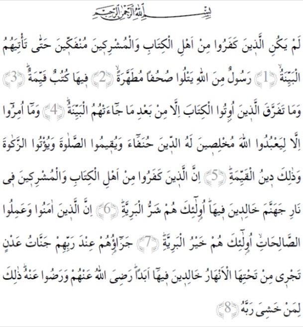 Beyyine Suresi Arapça Okunuşu